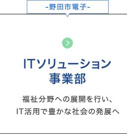 ITソリューション事業部